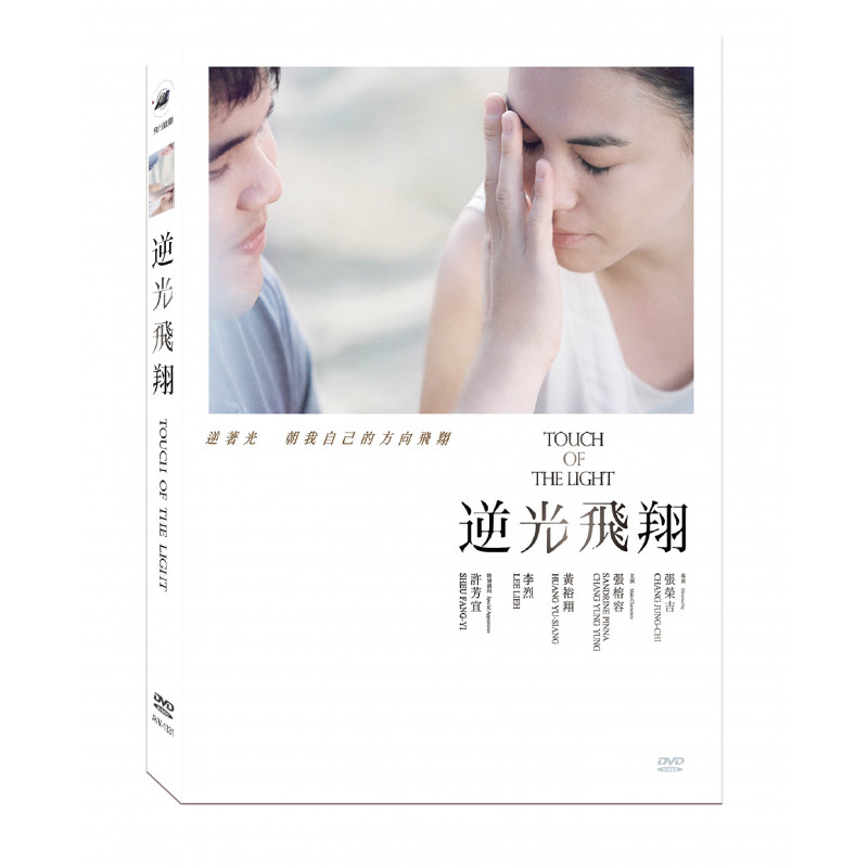 【親子共賞DVD】逆光飛翔 Touch of the Light DVD