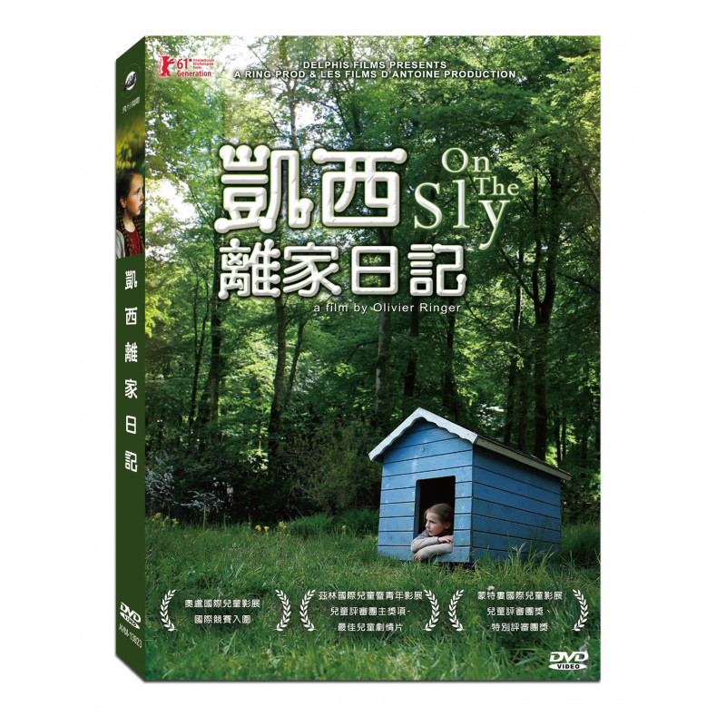 【親子共賞DVD】凱西離家日記 On the sly DVD
