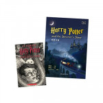 Harry Potter and the Sorcerer's Stone哈利波特神秘魔法石英文小說附解讀攻略