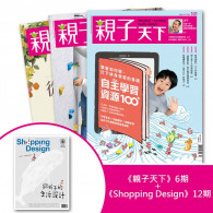 《親子天下》6期+《Shopping Design》12期=1400元