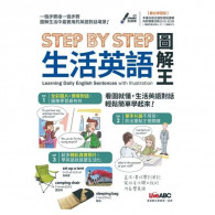【新品79折】Live ABC STEP BY STEP生活英語圖解王