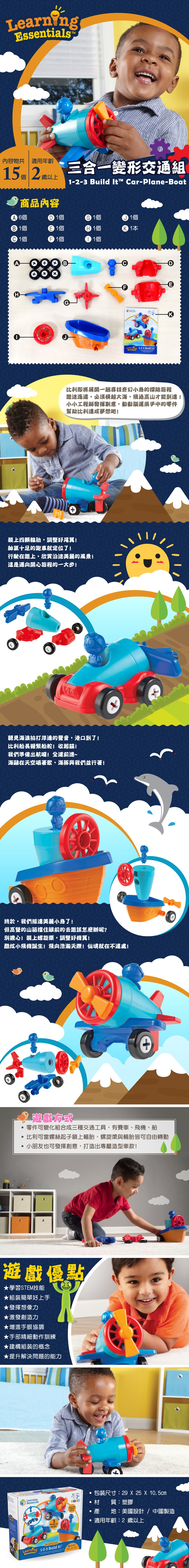 learning resources 玩具 手眼協調 玩具 想像力 玩具