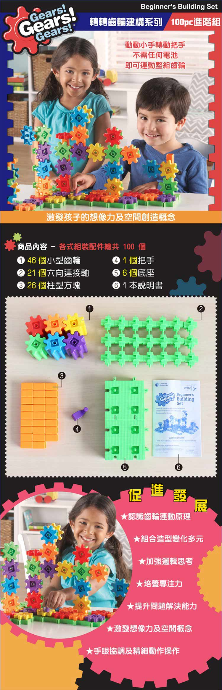 learning resources 玩具 手眼協調 玩具 創意 玩具