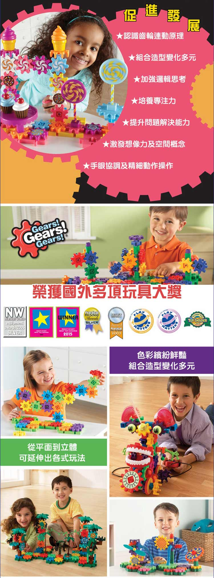 steam 玩具 專注力 玩具 美國 learning resources