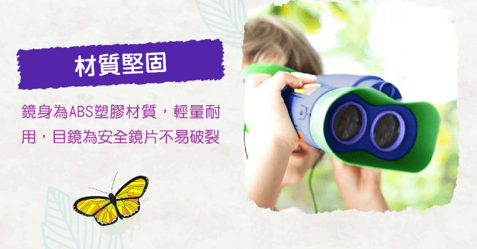 美國 玩具 educational insights 望遠鏡 educational insights 生態 自然